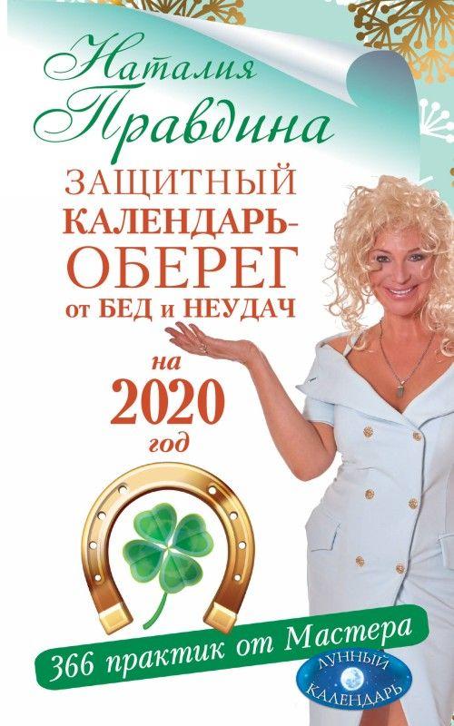 Zaschitnyj kalendar-obereg ot bed i neudach na 2020 god. 366 praktik ot Mastera. Lunnyj kalendar