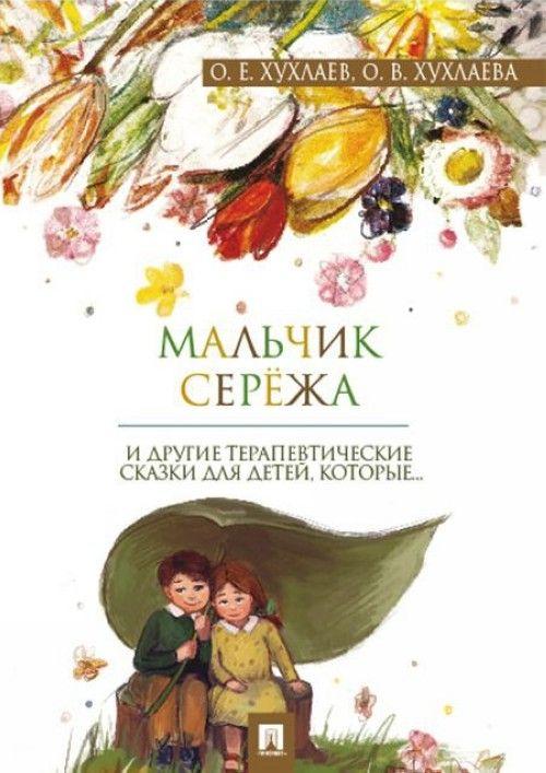 Malchik Serjozha. I drugie terapevticheskie skazki, kotorye...