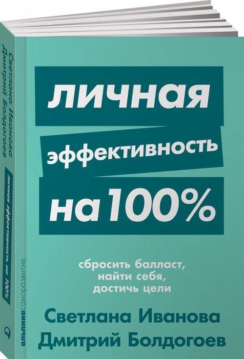 Lichnaja effektivnost na 100%. Sbrosit ballast, najti sebja, dostich tseli