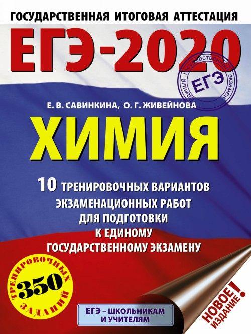 EGE-2020. Khimija (60kh84/8) 10 trenirovochnykh variantov ekzamenatsionnykh rabot dlja podgotovki k EGE