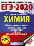 ЕГЭ-2020. Химия (60х84/8) 10 тренировочных вариантов экзаменационных работ для подготовки к ЕГЭ