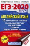 EGE-2020. Anglijskij jazyk (60kh90/16) 10 trenirovochnykh variantov ekzamenatsionnykh rabot dlja podgotovki k EGE