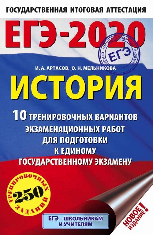 EGE-2020. Istorija (60kh90/16). 10 trenirovochnykh variantov ekzamenatsionnykh rabot dlja podgotovki k EGE