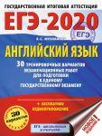 EGE-2020. Anglijskij jazyk. 30 trenirovochnykh variantov ekzamenatsionnykh rabot dlja podgotovki k EGE