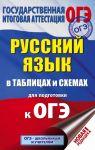 OGE. Russkij jazyk v tablitsakh i skhemakh dlja podgotovki k OGE. 5-9 klassy