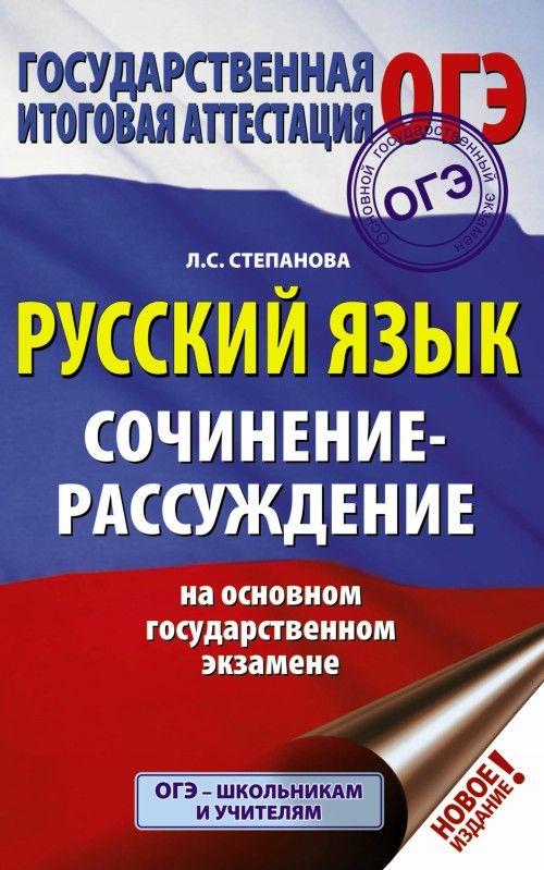 OGE. Russkij jazyk. Sochinenie-rassuzhdenie na osnovnom gosudarstvennom ekzamene