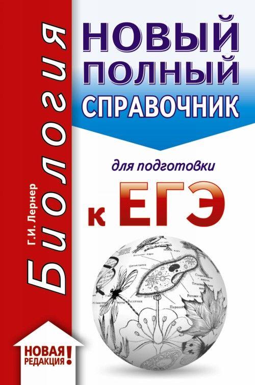 ЕГЭ. Биология (70x90/32). Новый полный справочник для подготовки к ЕГЭ