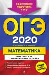 OGE-2020. Matematika. Tematicheskie trenirovochnye zadanija