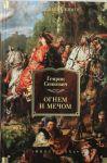 Ognem i mechom (illjustr. V. Cherny)