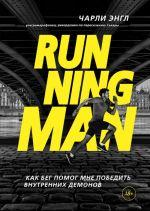 Running Man. Kak beg pomog mne pobedit vnutrennikh demonov