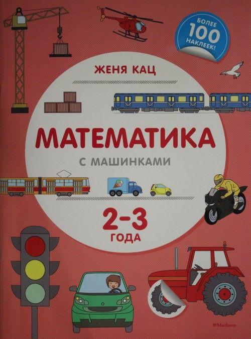 Matematika s mashinkami (2-3 goda)