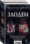 Злодеи (комплект из 2 книг)