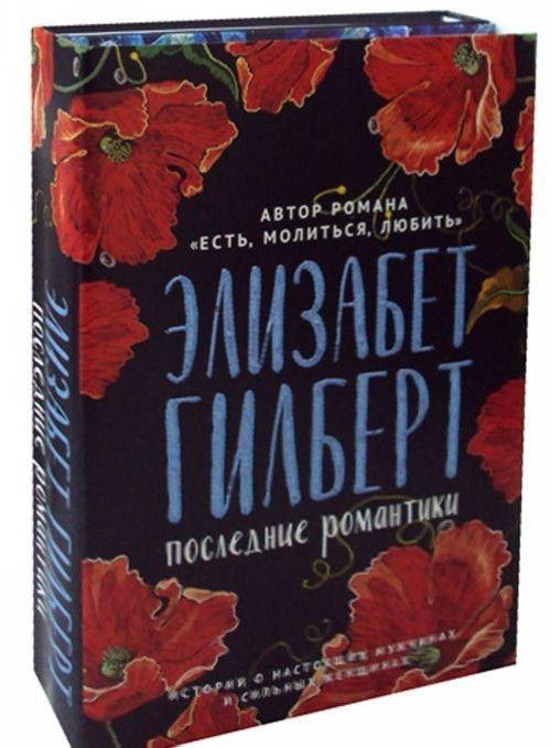 Последние романтики (комплект из 2 книг)