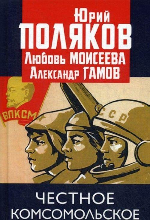 Chestnoe komsomolskoe!