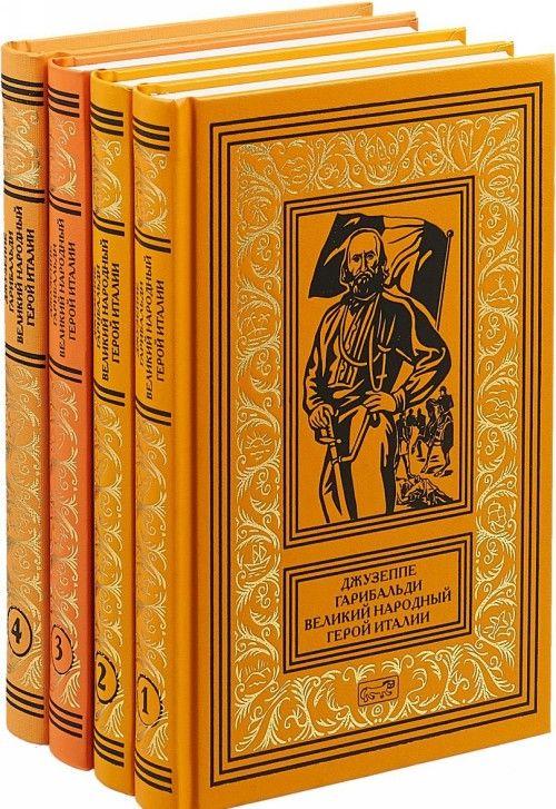 Dzhuzeppe Garibaldi. Velikij narodnyj geroj Italii. V 4 knigakh (komplekt)
