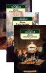 Жизнь Клима Самгина. В 3 томах (комплект)