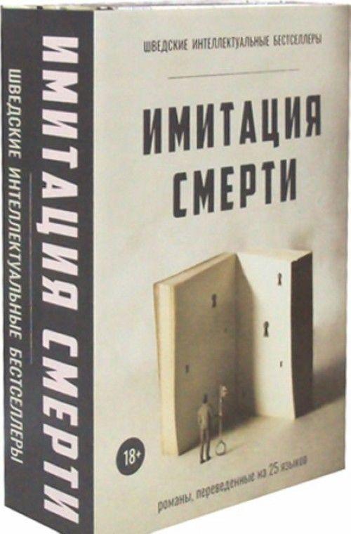 Имитация смерти (комплект из 2 книг)