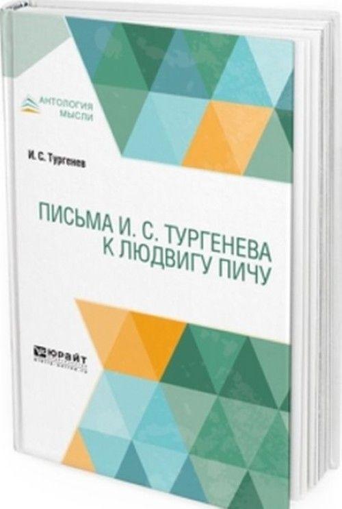 Письма И. С. Тургенева к Людвигу Пичу