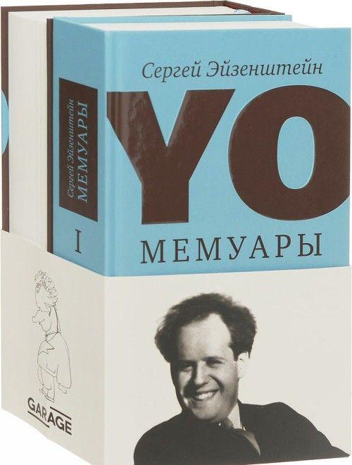Сергей Эйзенштейн. Мемуары (комплект из 2 книг)