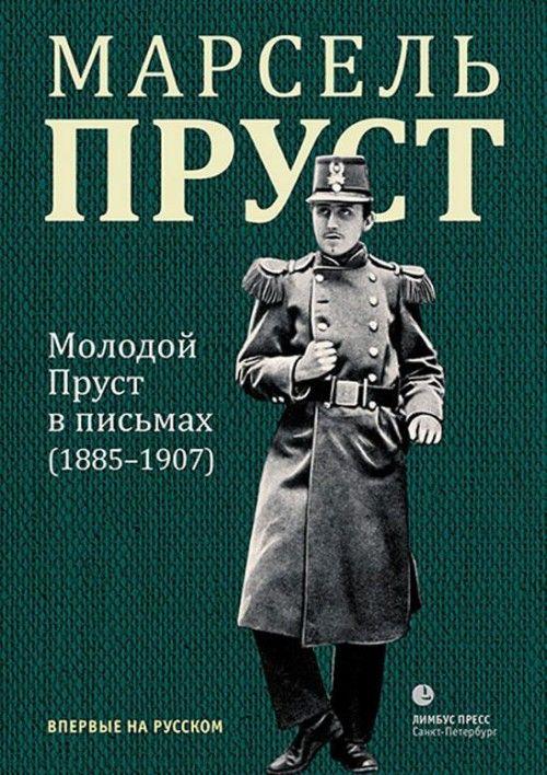 Molodoj Prust v pismakh (1885-1907)