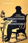 Knjaz A.N.Golitsyn. Neizvestnyj vo vsekh otnoshenijakh