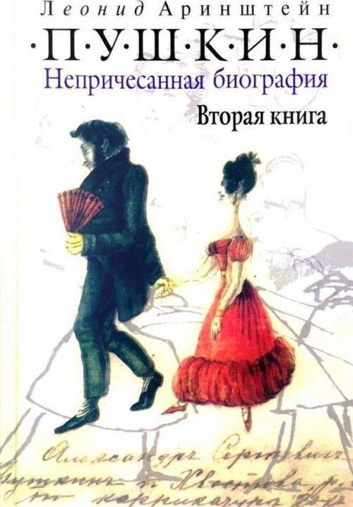 Pushkin. Neprichesannaja biografija. Vtoraja kniga