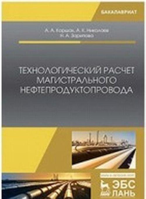 Tekhnologicheskij raschet magistralnogo nefteproduktoprovoda