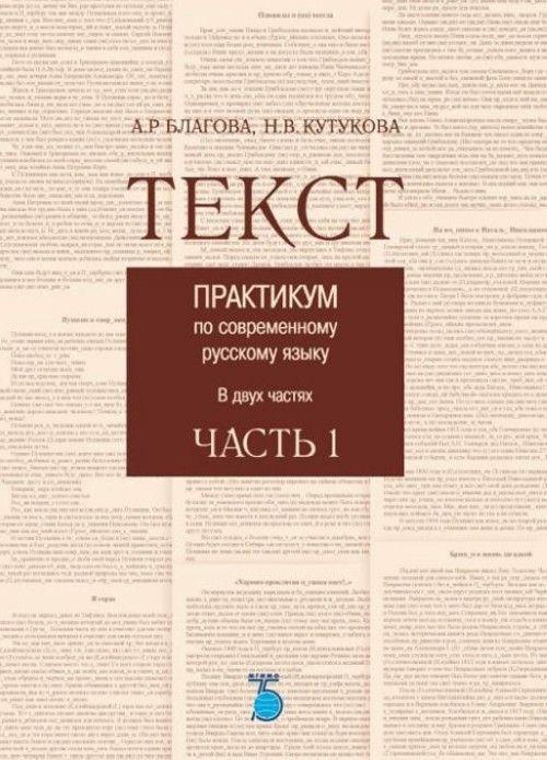 Текст. Практикум по современному русскому языку в двух частях. Часть 1