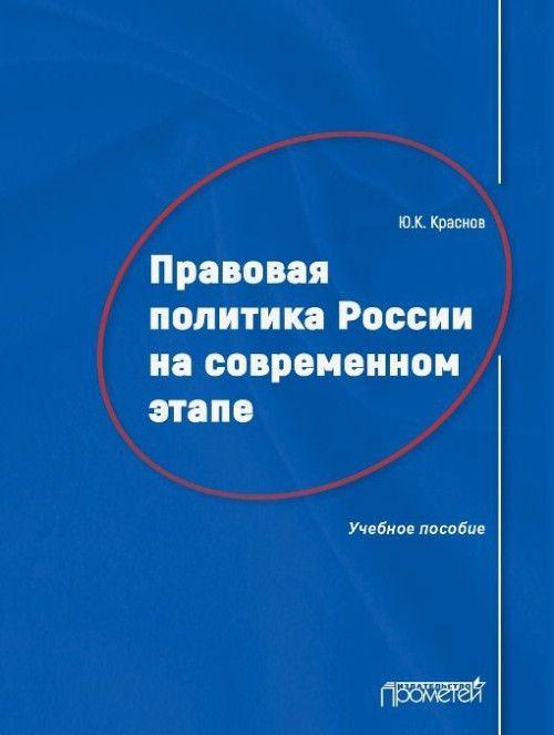 Pravovaja politika Rossii na sovremennom etape. Uchebnoe posobie