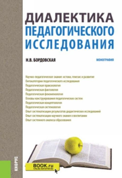 Dialektika pedagogicheskogo issledovanija