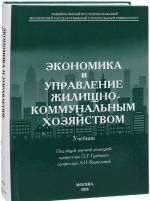 Ekonomika i upravlenie zhilischno-kommunalnym khozjajstvom