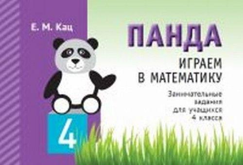 Panda. Igraem v matematiku. 4 klass. Zanimatelnye zadanija dlja uchaschikhsja