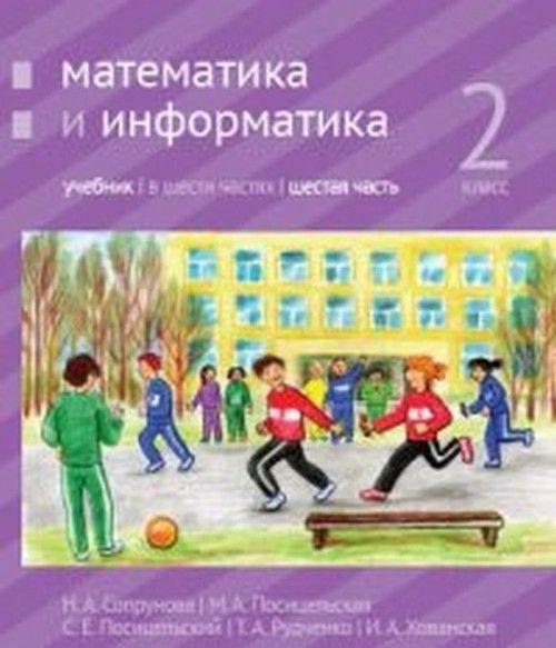 Matematika i informatika. 2-j klass: uchebnik. Chast 6