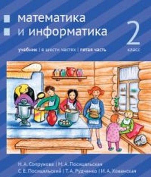 Matematika i informatika. 2-j klass: uchebnik. Chast 5
