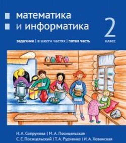 Matematika i informatika. 2-j klass: zadachnik. Chast 5