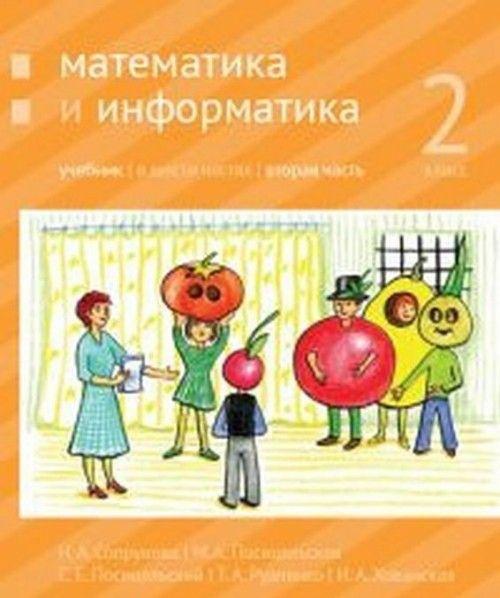 Matematika i informatika. 2-j klass: uchebnik