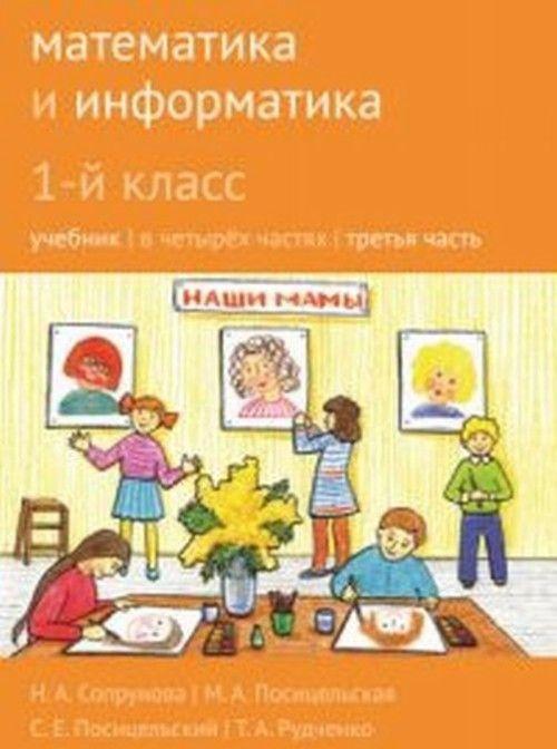 Matematika i informatika. 1-j klass: uchebnik. Chast 3