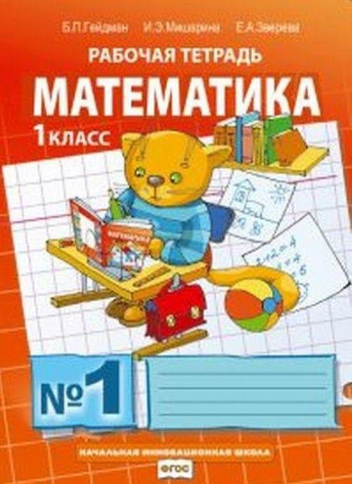 Matematika. Rabochaja tetrad N1 dlja 1 klassa nachalnoj shkoly
