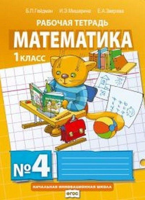 Matematika. Rabochaja tetrad N4 dlja 1 klassa nachalnoj shkoly