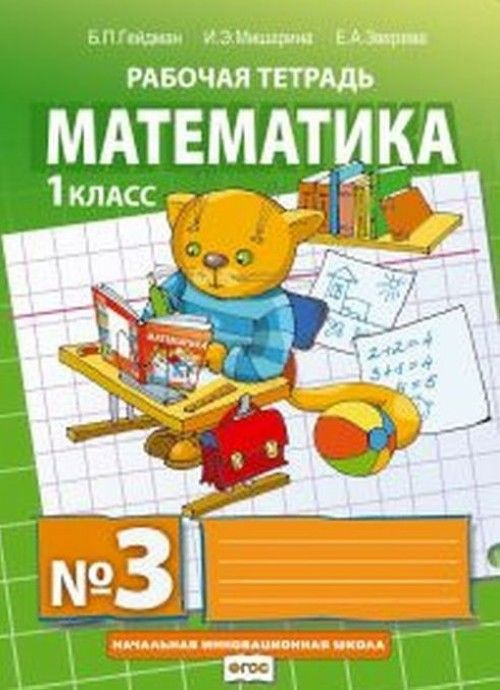 Matematika. Rabochaja tetrad N3 dlja 1 klassa nachalnoj shkoly