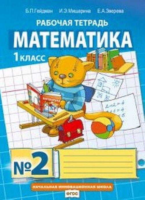 Matematika. Rabochaja tetrad N2 dlja 1 klassa nachalnoj shkoly