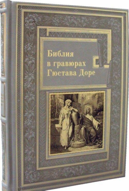 Biblija v gravjurakh Dore. B20BZZ (ekskljuzivnoe podarochnoe izdanie)