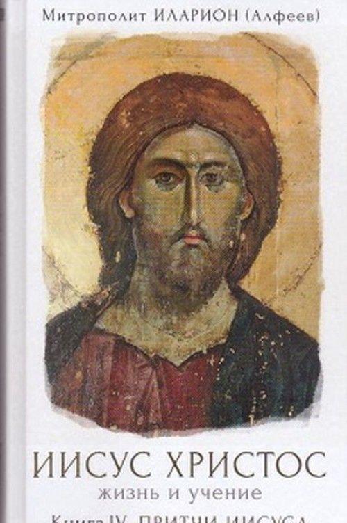 Iisus Khristos. Zhizn i uchenie. Kniga IV. Pritchi Iisusa