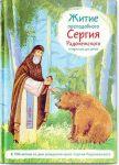 Zhitie prepodobnogo Sergija Radonezhskogo v pereskaze dlja detej