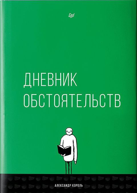 Dnevnik obstojatelstv