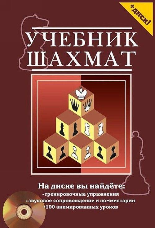 Uchebnik shakhmat (+ CD)
