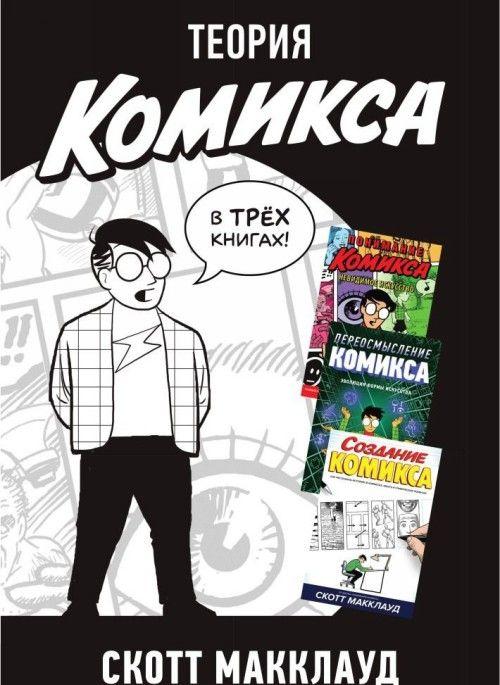 Теория комикса (комплект из 3 книг)
