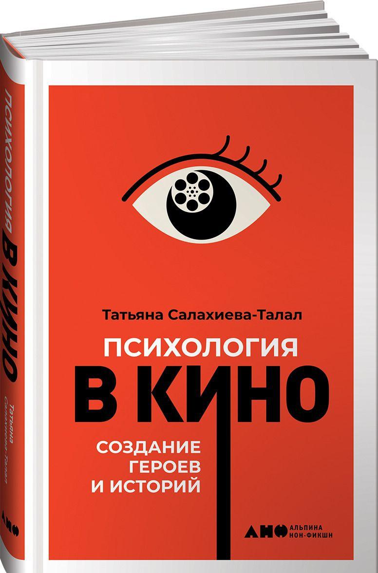 Psikhologija v kino. Sozdanie geroev i istorij