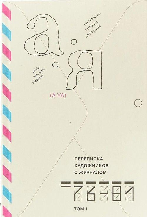 """Perepiska khudozhnikov s zhurnalom """"A-Ja"""". 1976-1981"""