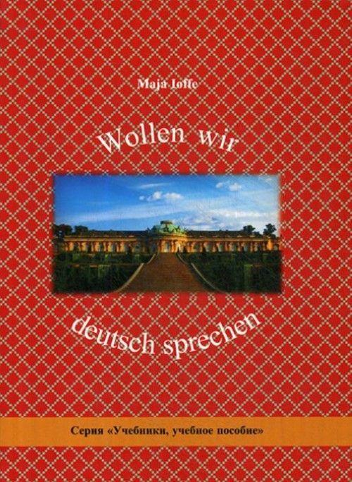 Wollen wir deutsch sprechen / Давайте говорить по-немецки. Учебное пособие
